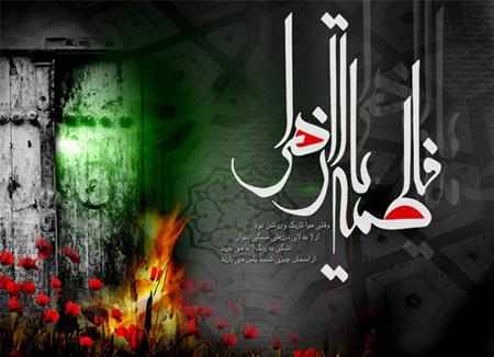 شهادت حضرت زهرا(س),کارت شهادت ایام فاطمیه 95