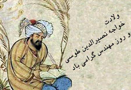 کارت تبریک روز بزرگداشت خواجه نصیر الدین طوسی,تبریک روز مهندس