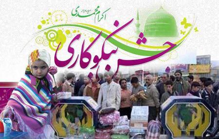 کارت پستال و تصاویر روز نیکوکاری,عکس جشن نیکوکاری