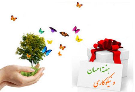 عکس جشن نیکوکاری,تصاویر روز نیکوکاری