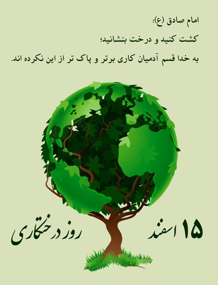 نقاشی روز درختکاری, تصاویر روز درختکاری