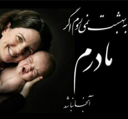 عکس نوشته های روز مادر, متن های زیبای روز مادر