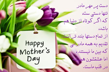 متن های زیبای روز مادر,عکس روز مادر
