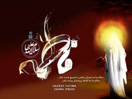عکس های شهادت حضرت فاطمه زهرا(س), پوستر فاطمیه