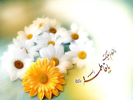 عکس روز مادر,کارت تبریک میلاد حضرت فاطمه زهرا(س)