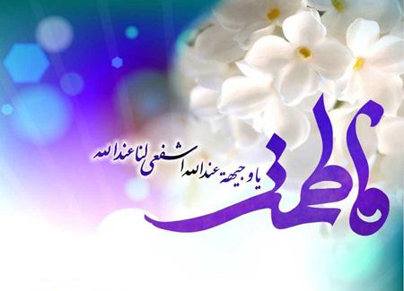 تصاویر روز مادر و روز زن,کارت پستال ولادت حضرت زهرا (س)