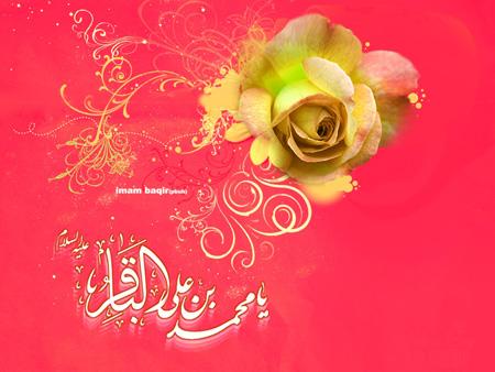 جملات زیبای تصویری تبریک ولادت امام محمد باقر