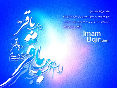 تصاویر متن دار برای تبریک ولادت امام محمد باقر