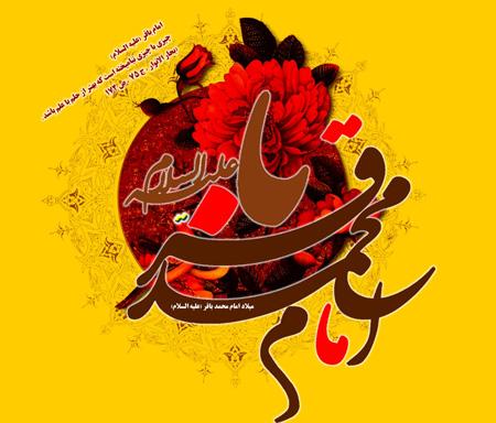 کارت پستال میلاد امام محمد باقر (ع), تصاویر کارت پستال میلاد امام محمد باقر (ع)