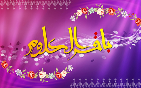 کارت پستال ولادت امام محمد باقر (ع),میلاد امام محمد باقر (ع)