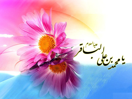 ولادت امام محمد باقر (ع),تصاویر ولادت امام محمد باقر (ع)