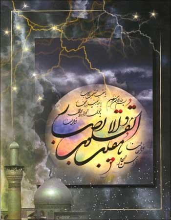 کارت پستال های یامقلب القلوب نوروز 1395 جدید