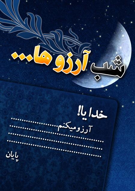 عکس های شب لیله الرغائب,تصاویر شب آرزوها