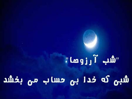 تصاویر لیله الرغائب, عکس های شب لیله الرغائب