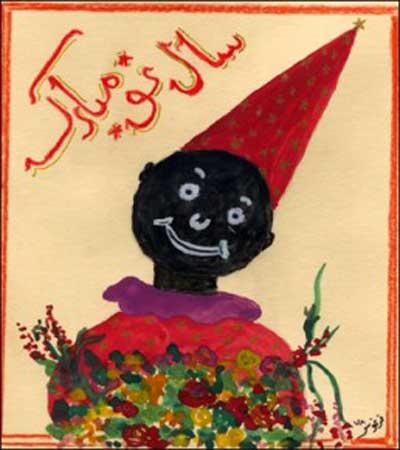 کارت پستال تبریک عید نوروز 90