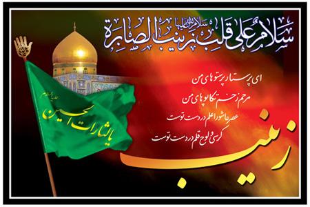 تصاویر وفات حضرت زینب (س), کارت پستال اینترنتی