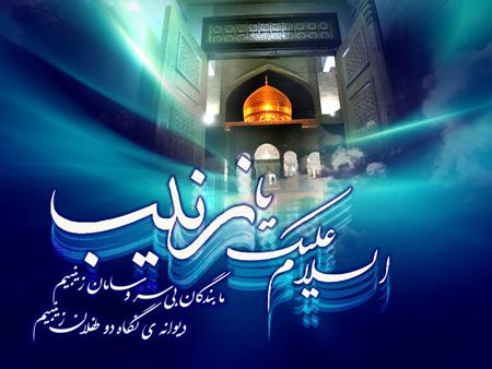 تصاویر کارت پستال وفات حضرت زینب (س), تصاویر وفات حضرت زینب (س)