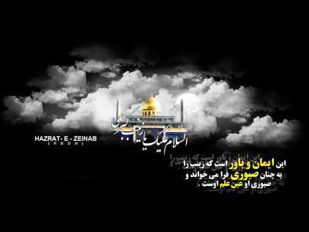 تصاویر کارت پستال وفات حضرت زینب (س),تصاویر وفات حضرت زینب کبری (س)