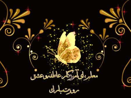 معلم عزیزم روزت مبارک عکس با متن سری سوم