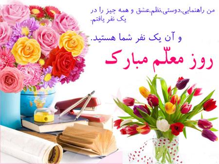 تبریک روز معلم خودمانی