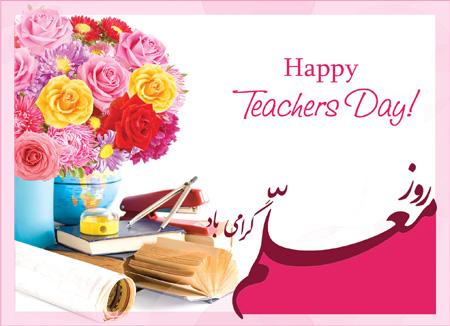 عکس روز معلم شاد