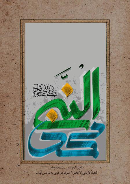 بعثت پیامبر (ص), مبعث حضرت محمد(ص)