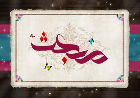 بعثت حضرت محمد (ص), تصاویر مبعث رسول اکرم (ص)