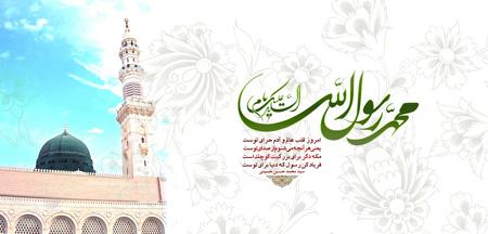 بعثت پیامبر (ص),بعثت حضرت محمد (ص)