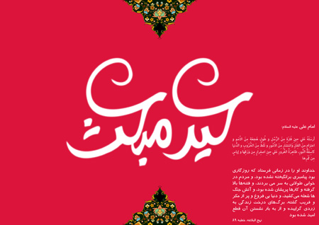 تصاویر کارت مبعث رسول اکرم (ص), کارت تبریک مبعث رسول اکرم (ص)