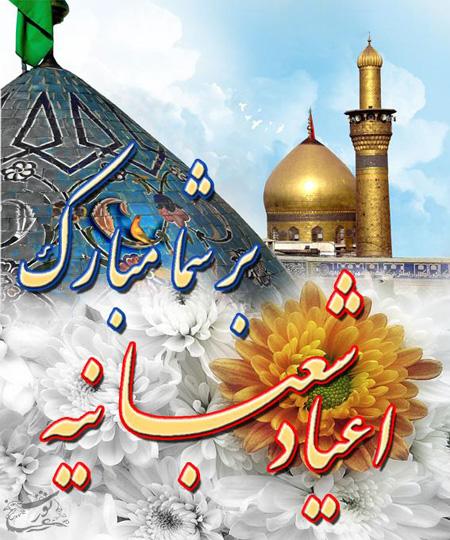 Image result for تصاویرماه شعبان
