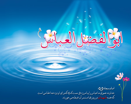 کارت پستال میلاد حضرت ابوالفضل العباس (ع), کارت پستال میلاد حضرت عباس(ع)
