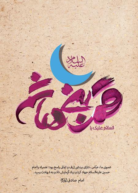 تصاویر کارت پستال ولادت حضرت عباس(ع), تصاویر ولادت حضرت ابوالفضل العباس (ع)