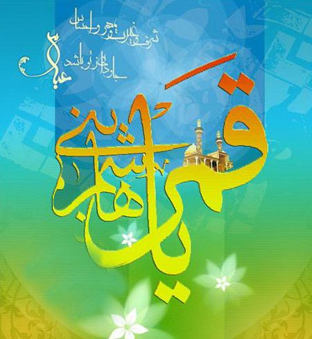 کارت پستال ولادت حضرت ابوالفضل العباس (ع), کارت تبریک میلاد حضرت ابوالفضل العباس (ع)