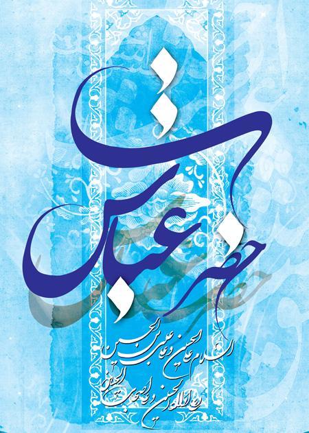 کارت پستال ولادت حضرت ابوالفضل (ع), کارت تبریک ولادت حضرت ابوالفضل العباس (ع)