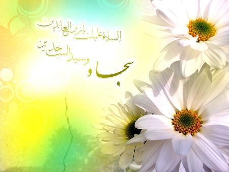 میلاد امام زین العابدین (ع), تصاویر ولادت امام زین العابدین (ع)