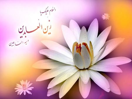 کارت پستال میلاد امام زین العابدین (ع), کارت تبریک ولادت امام زین العابدین (ع)