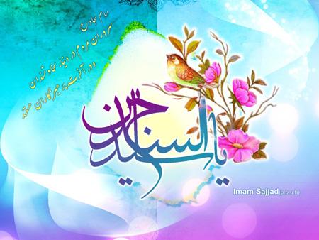 تصاویر کارت تبریک ولادت امام زین العابدین (ع), میلاد امام زین العابدین (ع)