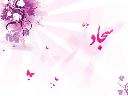 میلاد امام زین العابدین (ع),کارت پستال میلاد امام زین العابدین (ع)