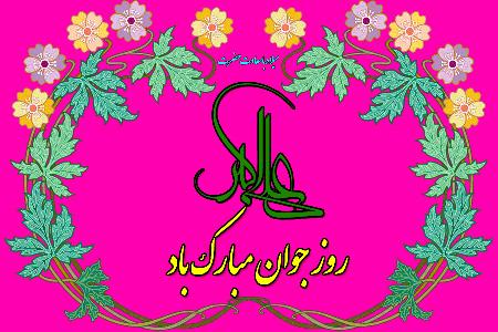کارت پستال روز جوان,حضرت علی اکبر (ع)