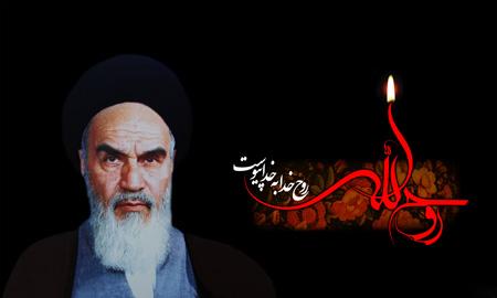 عکس نوشته مناسب رحلت امام خمینی (ره) ویژه پروفایل