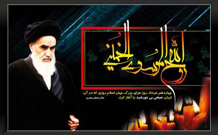 تصاویر کارت پستال رحلت امام خمینی (ره),کارت پستال رحلت امام خمینی (ره)
