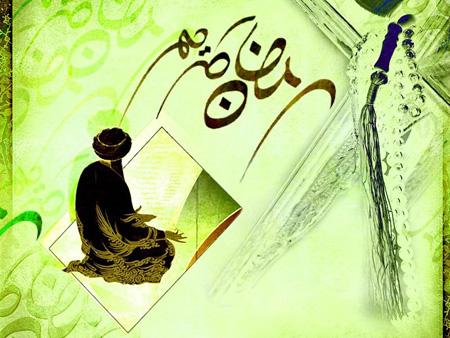 کارت پستال ویژه ماه رمضان