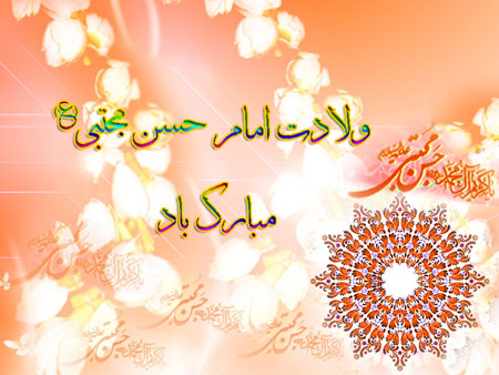 Image result for میلاد امام حسن مجتبی