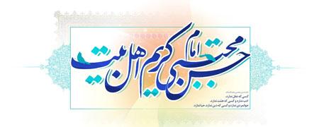 ولادت امام حسن مجتبی(ع), کارت تبریک میلاد امام حسن(ع)