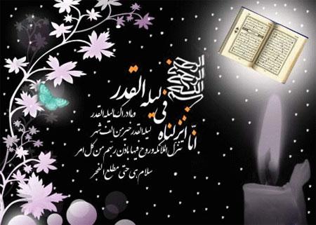 تصاویر شب قدر ماه رمضان, شب های قدر در ماه رمضان