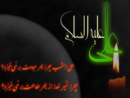 کارت پستال اینترنتی, کارت شهادت حضرت علی (ع)