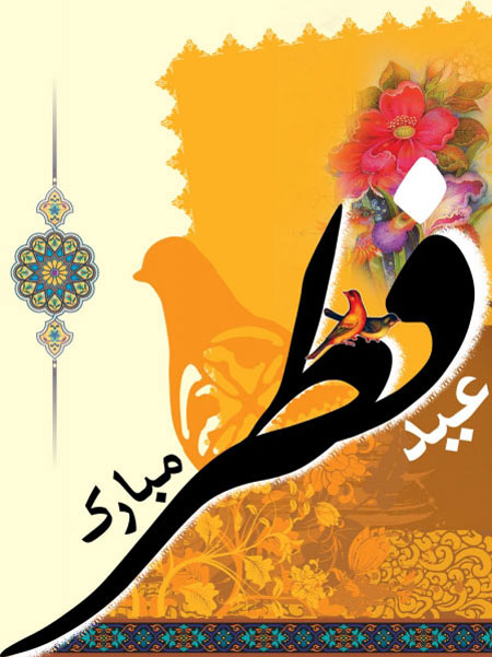 تصاویر عید سعید فطر