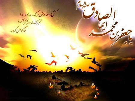 عکس با کیفیت برای شهادت امام صادق