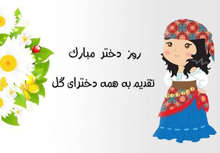جدیدترین تصاویر روز دختر, روز دختر و ولادت حضرت معصومه (س)