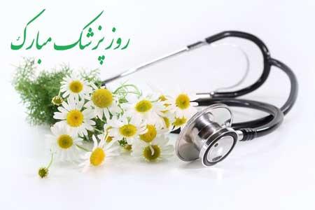 تصاویر روز پزشک,عکس های روز پزشک